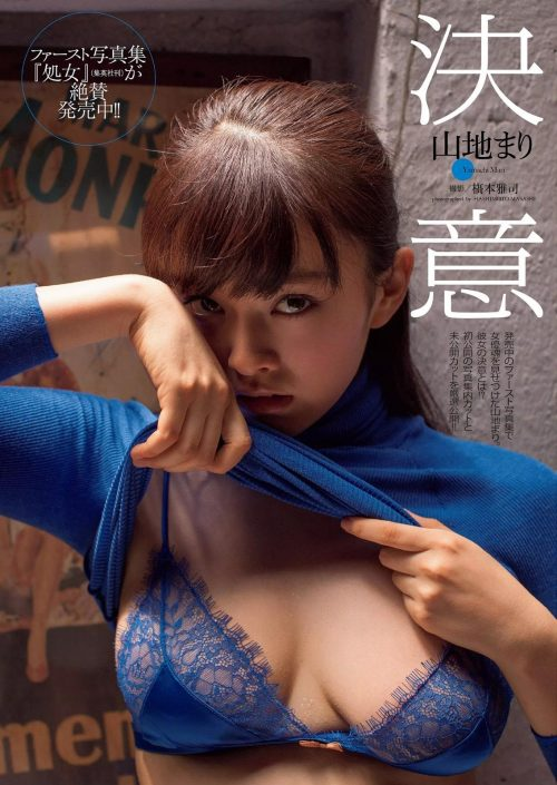 yamachimari012 (14)
