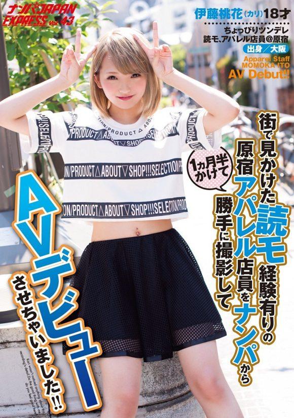momosesakura95yheee74