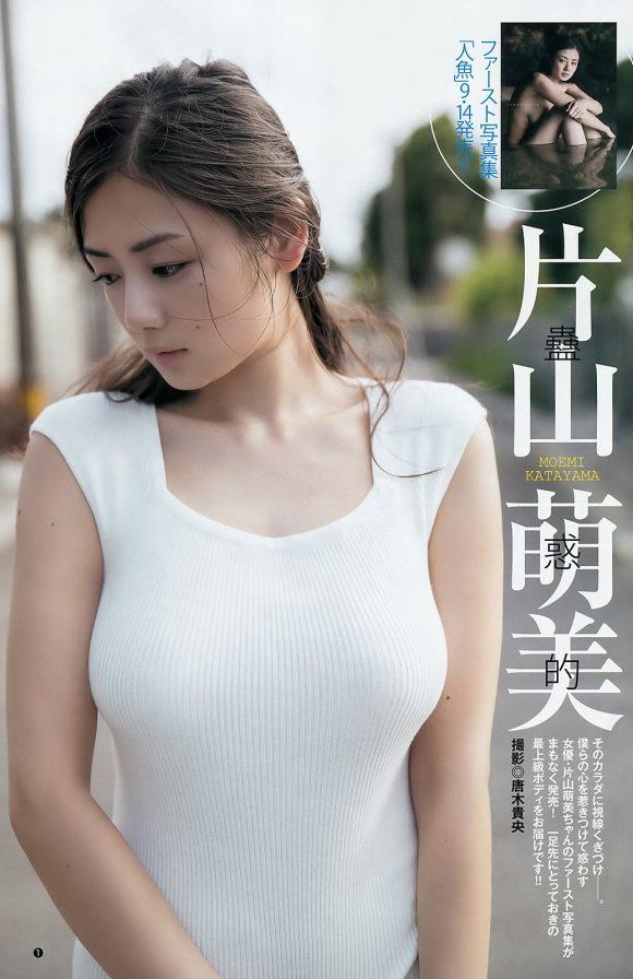 katayamamoemi-kyonyubijin-16