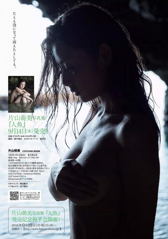 katayamamoemi-kyonyubijin-5