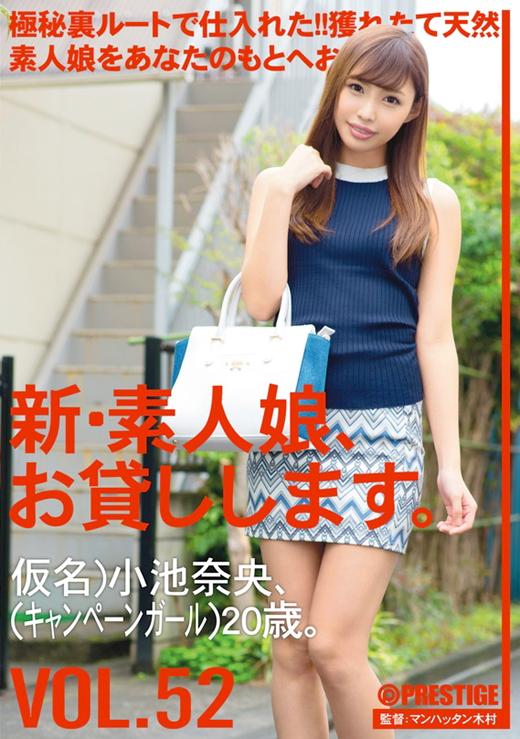 koikenao-kyonyubijin785