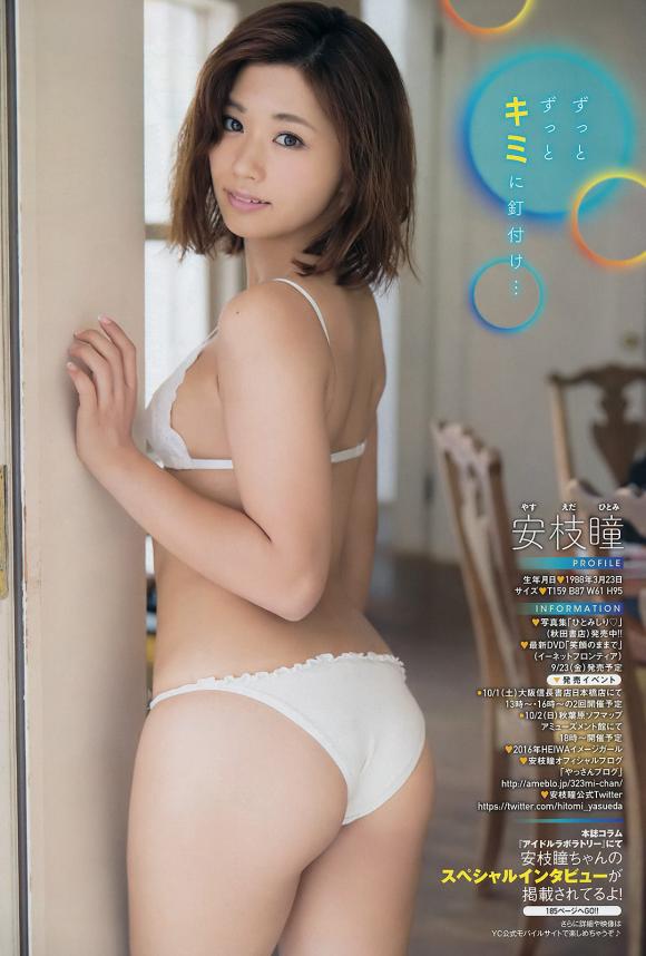 yasuedahitomi-kyonyubijin20164-15