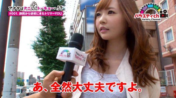 藤本ゆうり アナタはナニしにトーキョーへ!#001 静岡から研修に来たトリマーYOU2