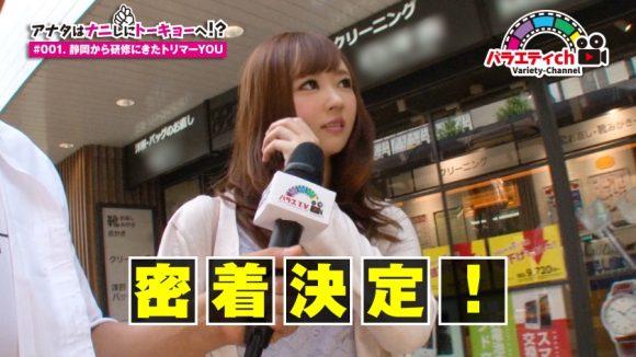 藤本ゆうり アナタはナニしにトーキョーへ!#001 静岡から研修に来たトリマーYOU3