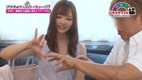 藤本ゆうり アナタはナニしにトーキョーへ!#001 静岡から研修に来たトリマーYOU4