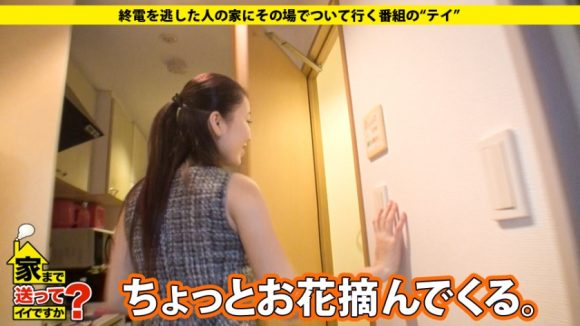 伊東真緒(いとうまお)(別名:柏木美月)家まで送ってイイですかcase.33 ともみ23歳の画像7
