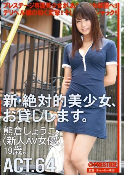 kumakurasyouko-kyonyubijin94-16