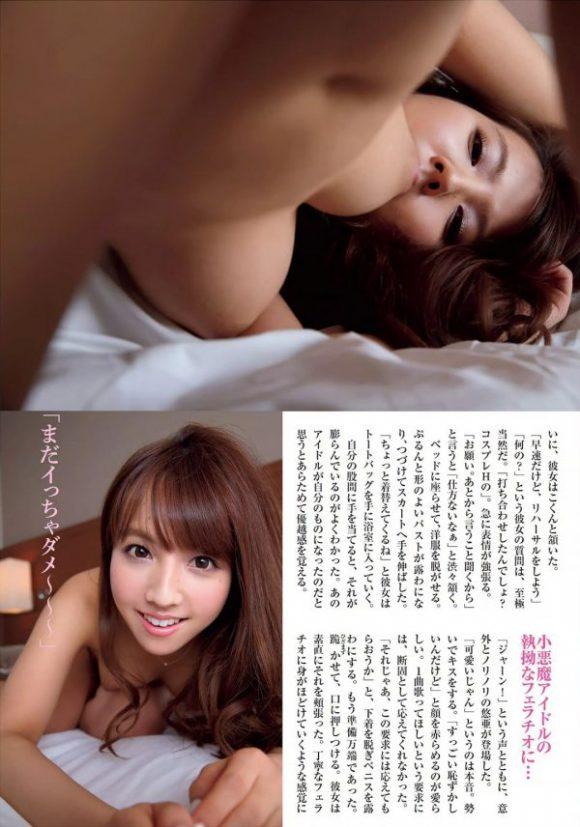 三上悠亜(元SKE48鬼頭桃菜)の最新グラビア画像6