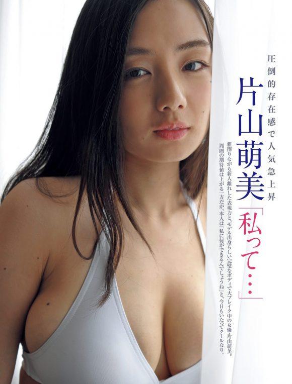 片山萌美 Gカップ! 写真集Rashin裸芯の透け乳首!大乳輪の画像23