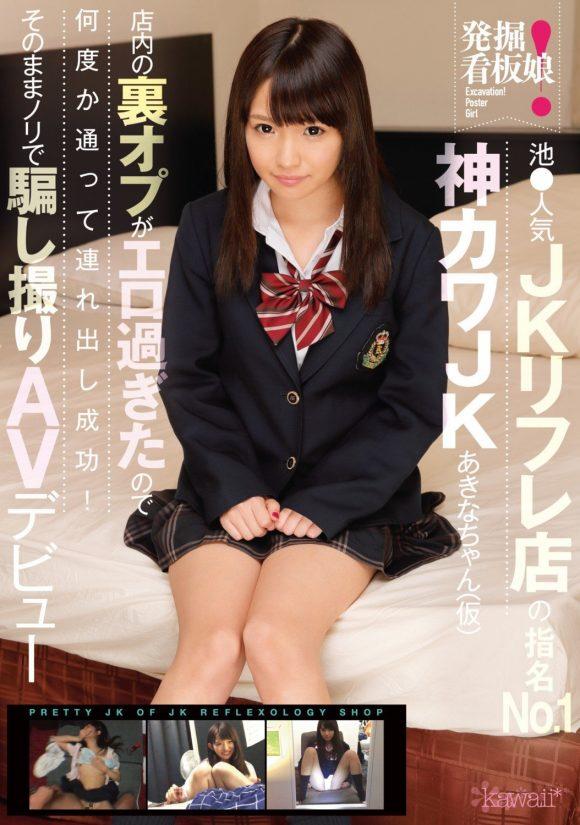 早乙女夏菜(かな)(別名:あおい あきな)19歳Cカップ!JKリフレ神かわデビュー1