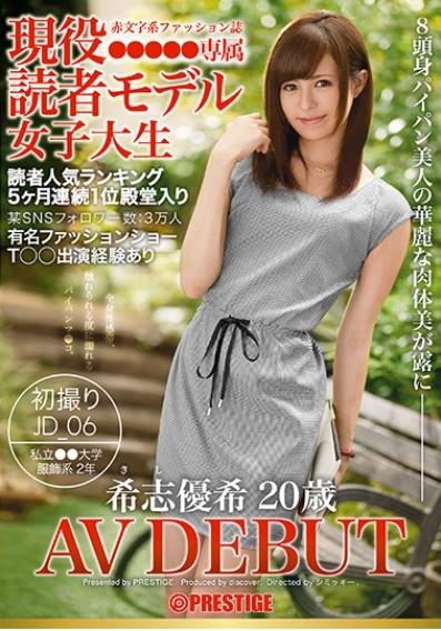 現役読者モデル女子大生 希志優希 20歳 AV DEBUT 初撮りJD06の画像1