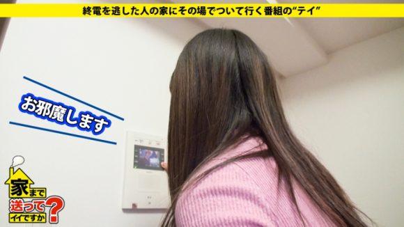 宮瀬ゆりえ Eカップ! ドMなゆりちゃんの家まで送ってイイですか11
