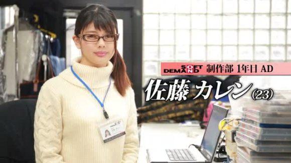 佐藤カレン SOD入社1年目美少女社員 遂にAVデビュー8