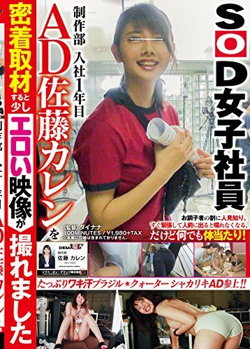 SOD女子社員 制作部 入社1年目 AD 佐藤カレンを密着取材すると少しエロい映像が撮れました1