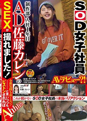 SOD女子社員 制作部 入社1年目 AD 佐藤カレンのSEXが撮れました1