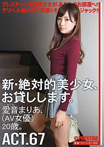 愛音まりあ(あいねまりあ)20歳Eカップ! 新作 新 絶対的美少女お貸しします