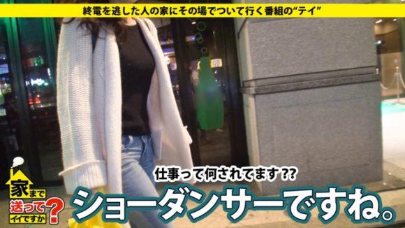 清本玲奈 家まで送ってイイですか? case.44 えみさん22歳ショーダンサー 2