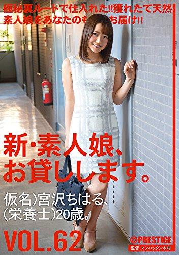 宮沢ちはる 20歳AVデビュー! 新・素人娘、お貸しします1