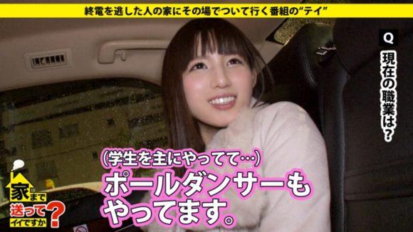 成海夏季 Hカップ! 体も顔も最高エロ! 家まで送ってイイですか?49 なおさん2