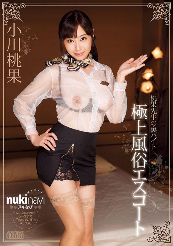 桃果先生の裏バイト 極上風俗エスコート 小川桃果10