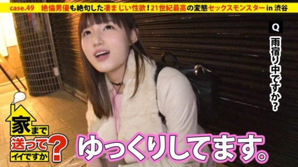 成海夏季 Hカップ! 体も顔も最高エロ! 家まで送ってイイですか?49 なおさん1