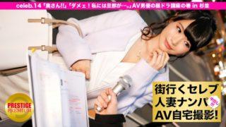 大橋さん 29歳 旦那の愛を欲する奥様 街行くセレブ人妻をナンパしてAV自宅撮影1