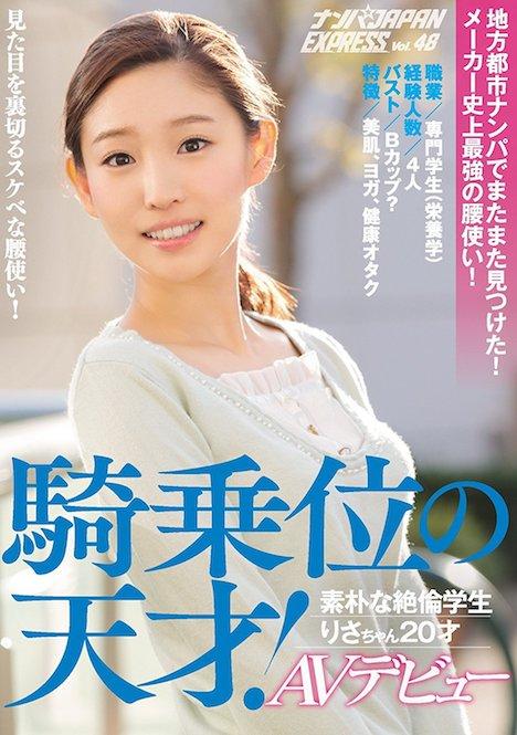 篠宮玲奈 20歳 Cカップ! 敏感乳首! 騎乗位の天才! AVデビュー101