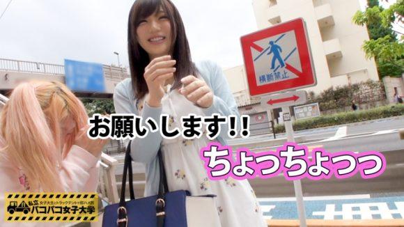 斉藤みゆ Gカップ爆乳! 私立パコパコ女子大学 しおり 21歳 女子大生2