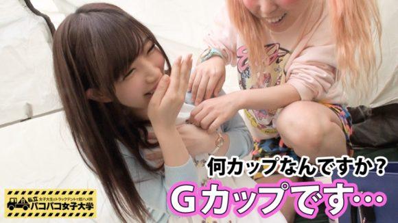 斉藤みゆ Gカップ爆乳! 私立パコパコ女子大学 しおり 21歳 女子大生5