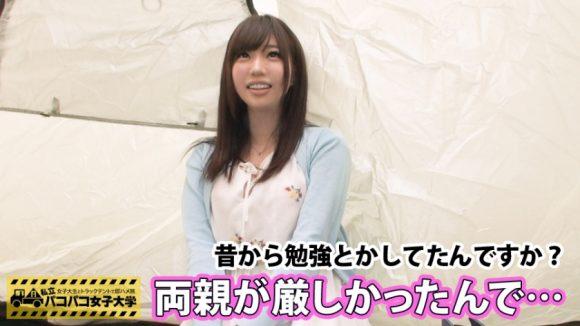斉藤みゆ Gカップ爆乳! 私立パコパコ女子大学 しおり 21歳 女子大生7