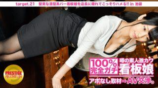 佐藤千明 18歳スレンダー美尻美脚美少女がAVデビュー! 100%完全ガチ交渉1