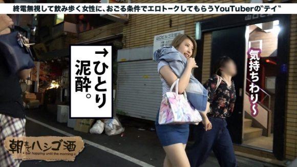 ゆうなちゃん 23歳 美乳デカ美尻エロギャルの制服コス! 朝まではしご酒9