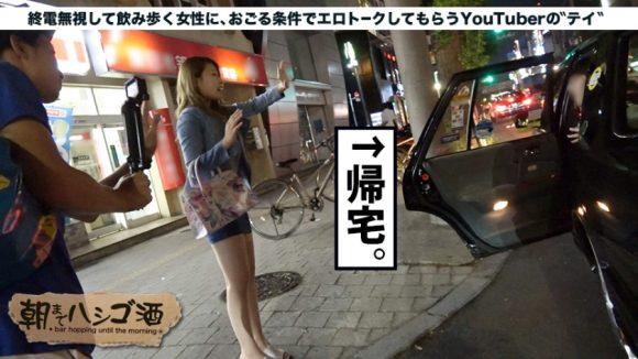 ゆうなちゃん 23歳 美乳デカ美尻エロギャルの制服コス! 朝まではしご酒10