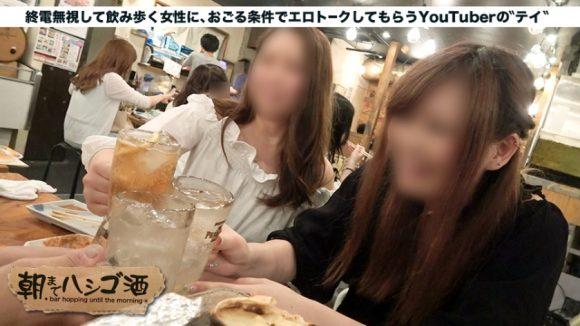 ゆうなちゃん 23歳 美乳デカ美尻エロギャルの制服コス! 朝まではしご酒2