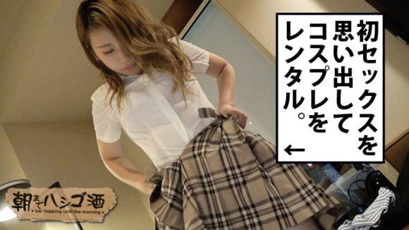 ゆうなちゃん 23歳 美乳デカ美尻エロギャルの制服コス! 朝まではしご酒20