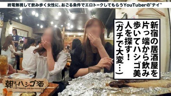 ゆうなちゃん 23歳 美乳デカ美尻エロギャルの制服コス! 朝まではしご酒3