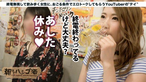 ゆうなちゃん 23歳 美乳デカ美尻エロギャルの制服コス! 朝まではしご酒4