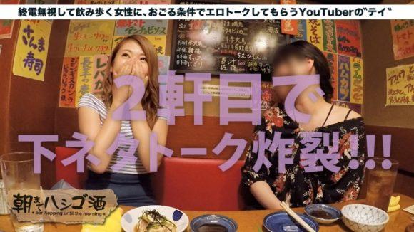ゆうなちゃん 23歳 美乳デカ美尻エロギャルの制服コス! 朝まではしご酒6