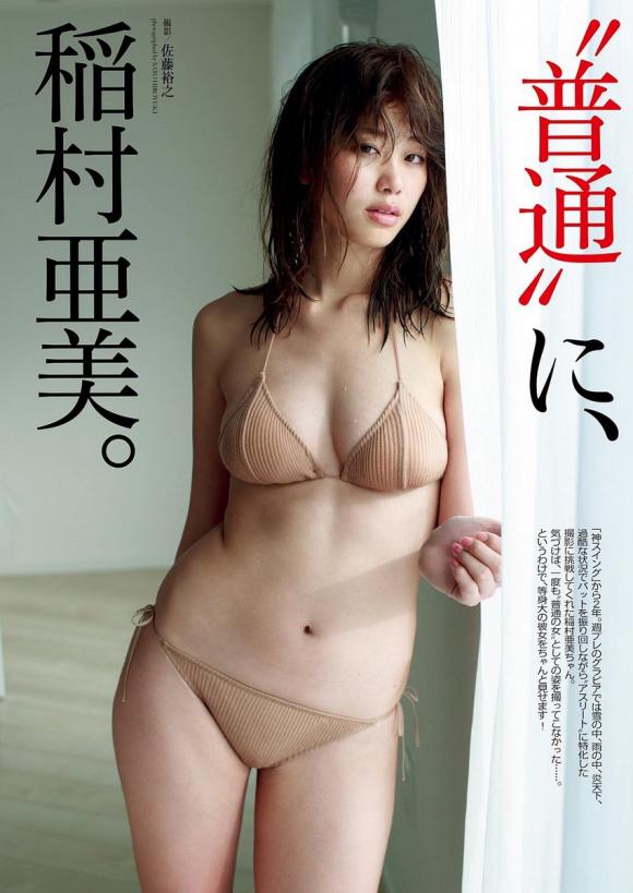 稲村亜美 21歳Fカップ! 最初で最後の水着写真集! '17セクシーグラビアまとめ神スイング20