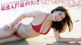 稲村亜美 21歳Fカップ! 最初で最後の水着写真集! '17セクシーグラビアまとめ神スイング5