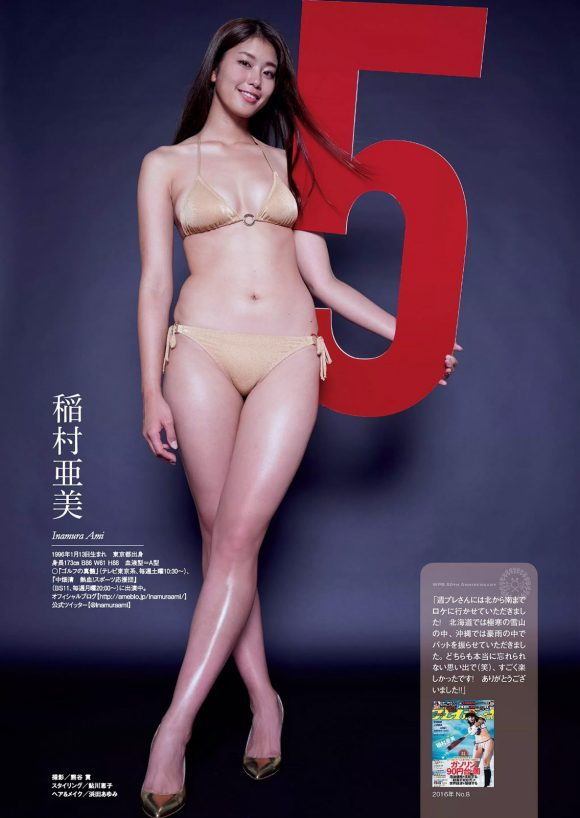 稲村亜美 21歳Fカップ! 最初で最後の水着写真集! '17セクシーグラビアまとめ神スイング72
