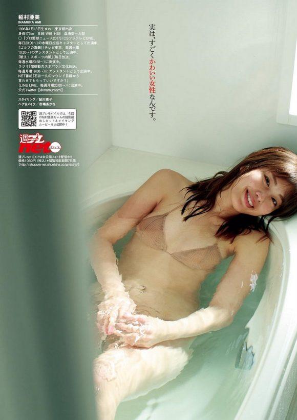 稲村亜美 21歳Fカップ! 最初で最後の水着写真集! '17セクシーグラビアまとめ神スイング26