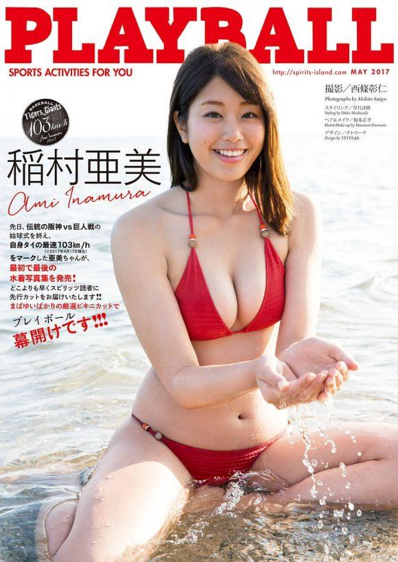 稲村亜美 21歳Fカップ! 最初で最後の水着写真集! '17セクシーグラビアまとめ神スイング14