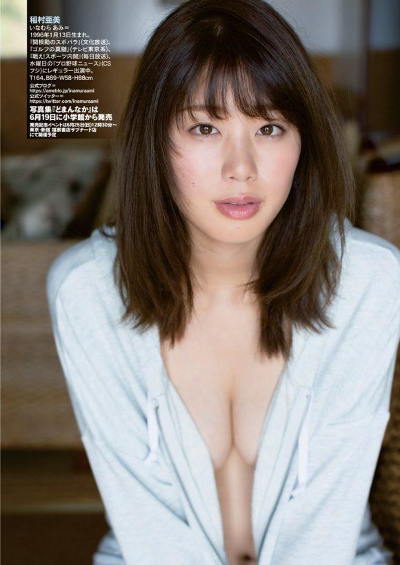 稲村亜美 21歳Fカップ! 最初で最後の水着写真集! '17セクシーグラビアまとめ神スイング4