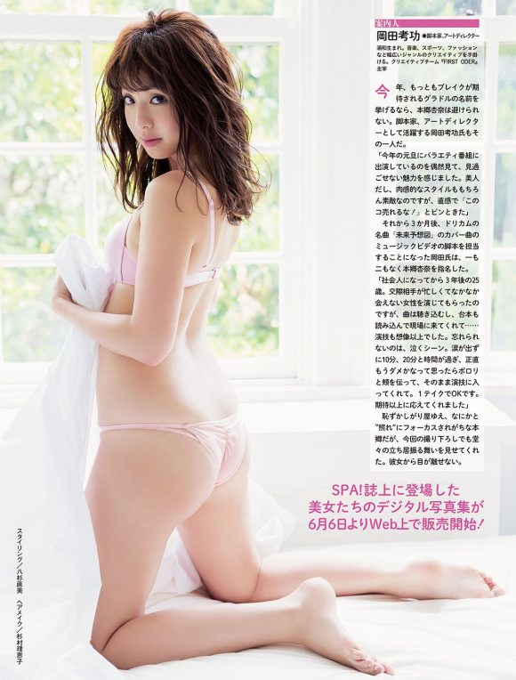 本郷杏奈 ノーブラおっぱい! デカ美尻19