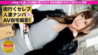 藍川ヒロ Eカップ! 街行くセレブ人妻ナンパ14 ヒロさん 抱き枕と眠る奥様1