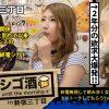 ゆうなちゃん 23歳 美乳デカ美尻エロギャルの制服コス! 朝まではしご酒01