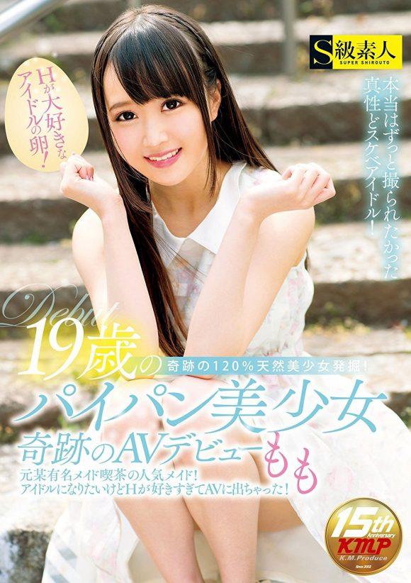 一ノ瀬もも Hが大好きなアイドル! 19歳のパイパン美少女AVデビュー1