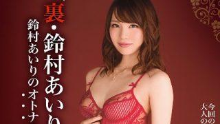 裏・鈴村あいり -鈴村あいりのオトナの激情SEX4本番15