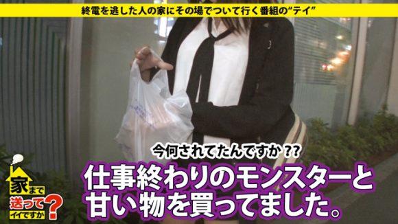 さきさん 岡田優子 25歳 スレンダー美脚! 家まで送ってイイですか2